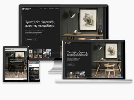 Ιστοσελίδες για επιχειρήσεις
