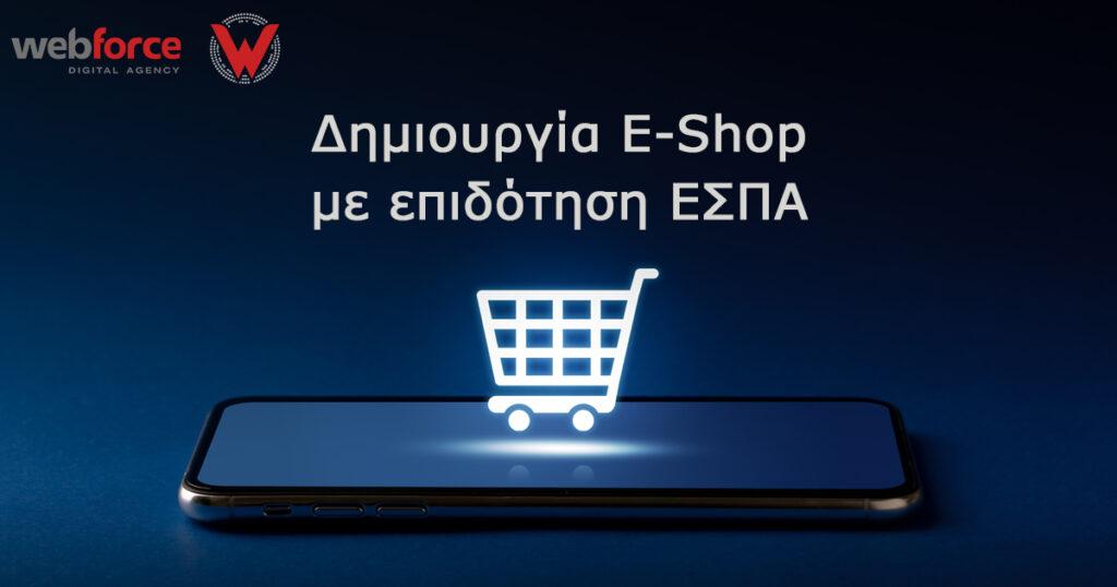 Επιδότηση για δημιουργία E-Shop μέσω ΕΣΠΑ
